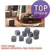 Камни для Виски Whiskey Stones WS / оригинальный подарок