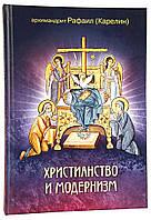 Христианство и модернизм. Архимандрит Рафаил (Карелин)