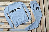 Новинка! Мужской спортивный костюм Reebok (стильный, молодежный, для зала, для прогрулок)