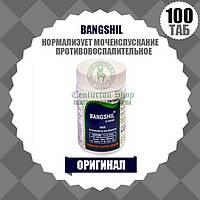 BANGSHIL (Бангшил) | Для лечения кандидоза, вагинита, трихомониаза