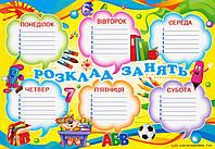 Расписание уроков горизонтальное Г-654