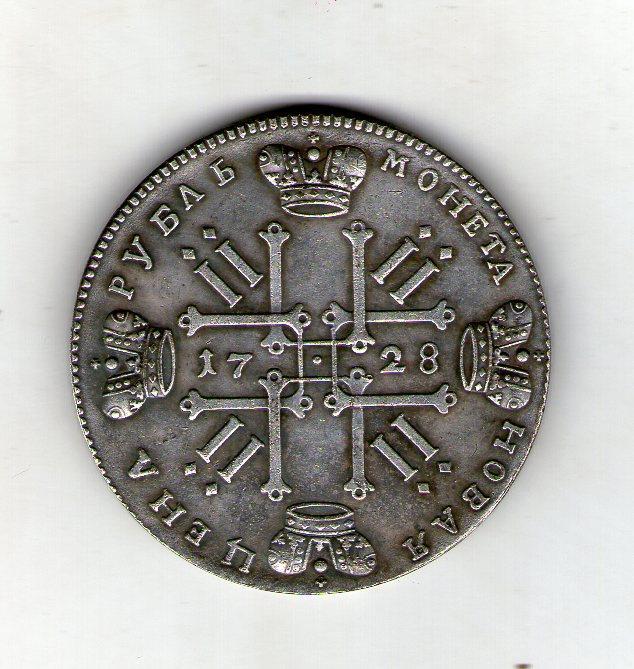 Россия 1 рубль 1728 год Петр 2 с92