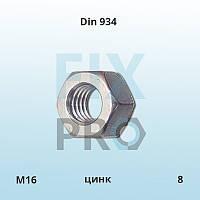 Гайка DIN 934 M16 8 цинк