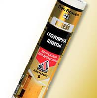 Клей каучуковый Montagefix-D 300ml/Монтажефикс-Д