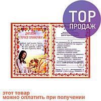 Диплом Гарної панночки / оригинальный подарок