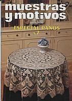 """Журнал по вязанию. """"MUESTRAS Y MOTIVOS""""  № 7"""