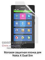 Матовая защитная пленка для Nokia X Dual Sim