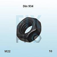 Гайка DIN 934 M22 класс прочности 10