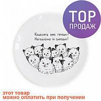 Детская тарелка Котята / посуда для детей