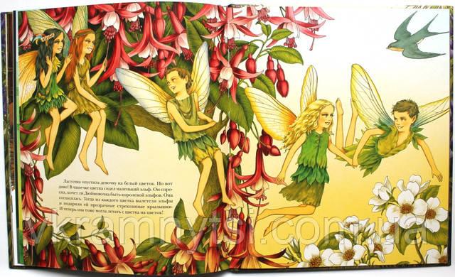 Дюймовочка. Автор Ханс Кристиан АНДЕРСЕН, купить книгу с доставкой в Киев