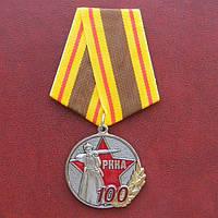 Медаль 100 лет Вооруженным силам (РККА) М44