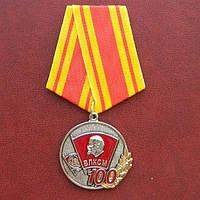 Медаль 100 лет - ВЛКСМ с документом М59