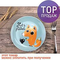 Детская тарелочка Давай дружить / посуда для детей
