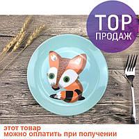 Детская тарелочка Striped fox / посуда для детей