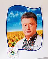 Портрет  Порошенко В вышиванке 25х35 см