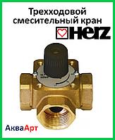 """HERZ  3/4"""" DN20 Трехходовой смесительный кран с ручкой (Kvs6,3 М3/Ч)"""