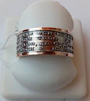 Кольцо Отче наш из серебра с золотом Молитва