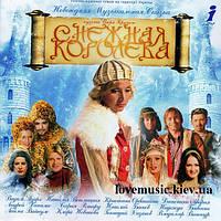 Музыкальный сд диск СНЕЖНАЯ КОРОЛЕВА Новогодняя музыкальная сказка (2003) (audio cd)