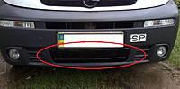 Зимняя накладка (глянцевая) Opel Vivaro/Renault Trafic 2001-2006 (бампер низ)