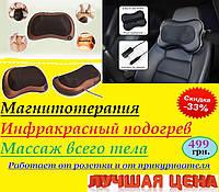 Массажная подушка с инфракрасным подогревом Car and home. Массаж, магнитотерапия, подогрев.