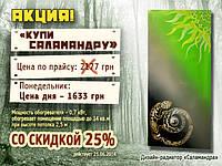 Купите на этой неделе экзотический дизайн-радиатор «Саламандра» по суперцене!