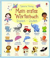 Книга для изучения иностранных языков: Мой первый словарь в картинках! 2в1: английский и немецкий для детей
