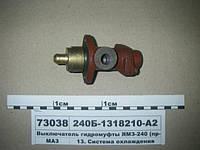 Выключатель гидромуфты ЯМЗ-240 (пр-во ТМЗ)