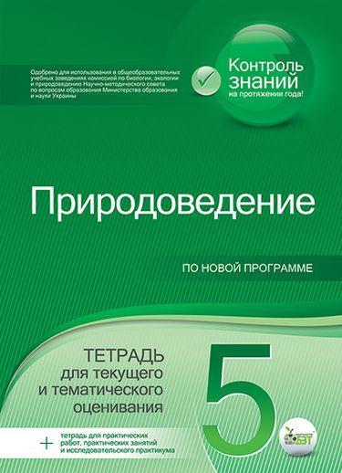 Природознавство, 5 кл., Зошит для поточ. та тем. оцін. (рос.) ISBN 978-617-7150-39-7