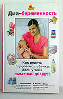 Книга Диа-беременность: как родить здорового ребенка, если у тебя диабет