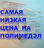 Полимедэл Арго Оригинал купить в Украине (давление, атеросклероз, инсульт, ишемия, варикоз, стенокардия)