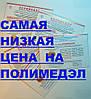 ПОЛИМЕДЭЛ ОРИГИНАЛ Арго купить в Украине, Харьков, Одесса, Николаев, Львов, Запорожье, Закарпатье, Полтава