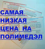 Полимедэл Арго купить в Украине, Харьков, Одесса, Николаев, Львов, Запорожье, Закарпатье, Полтава