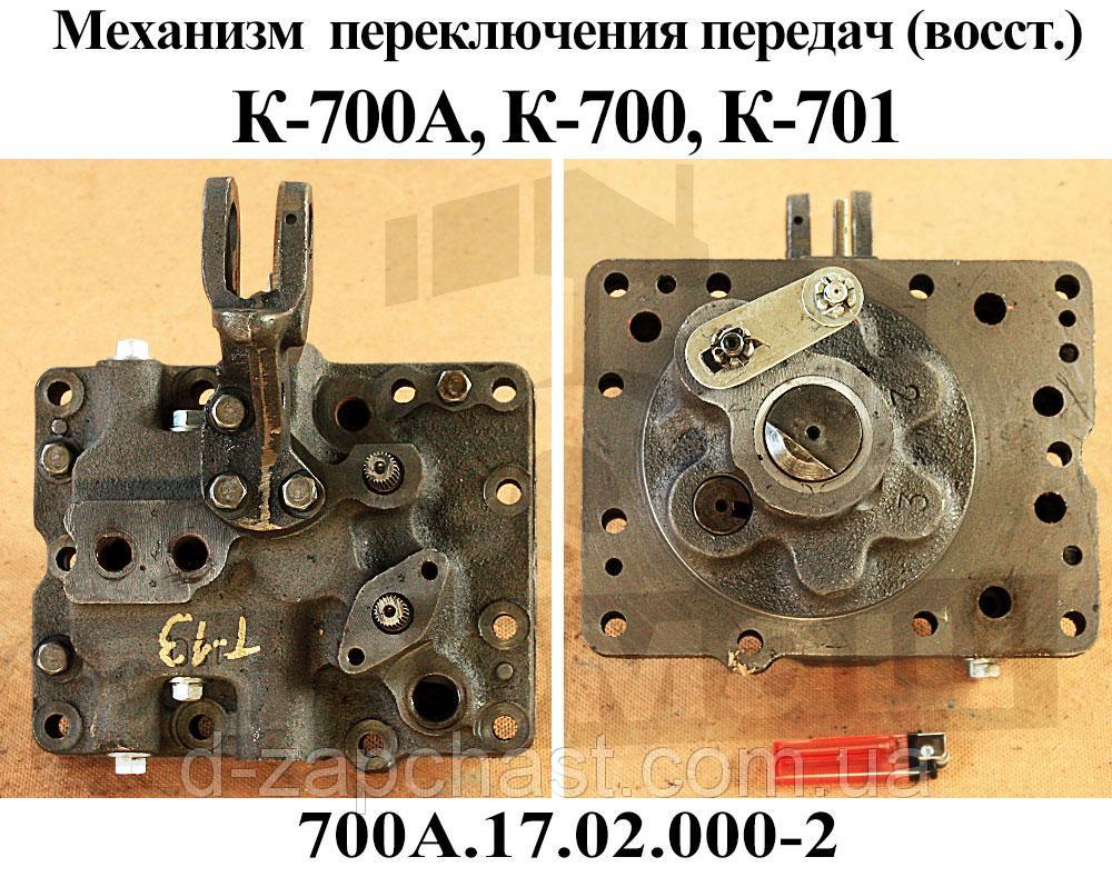 Механизм переключения передач К700