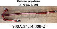 Следящее устройство К-700
