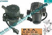 Насос воздушный системы снижения токсичности 9639450180 Citroen C5, Peugeot 206, Peugeot 307, Peugeot 407