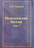 Медицинские беседы, том 1 и 2. Чичагов Л. М., фото 1