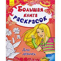 Большая книга раскрасок: Для девочек (С670007Р)