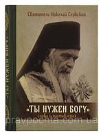 Ты нужен Богу. Слова и наставления. Святитель Николай Сербский. Карманный формат, фото 1