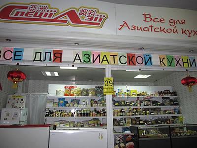 Магазин «Специи Азии»