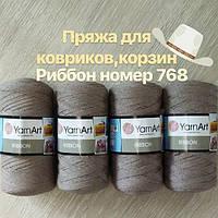 Турецкая пряжа для вязания  YarnArt Ribbon (рибон) для ковриков,сумок, корзин ....768 беж