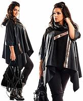 Женская молодежная куртка-манто большого размера комбинированная экокожа+замша 48-54, Черный+металлик