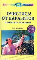СЕМЁНОВА Очистись! от паразитов и живи без паразитов 3-е издание