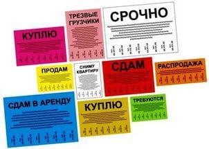 Печать объявлений дешево А6 в Днепре