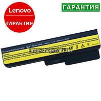 Аккумулятор батарея для ноутбука LENOVO G530 444-23U, G530 4446-23U, G530 4446-25U