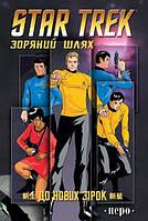 Star Trek. Зоряний шлях. До нових зірок. Комікси