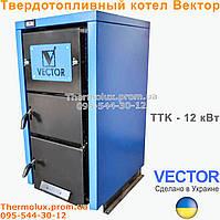 Твердотопливный котел Вектор TTK-12 кВт (Vektor), фото 1