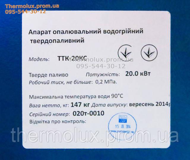 Фирменная наклейкаотопительногокотлаВектор ТТК