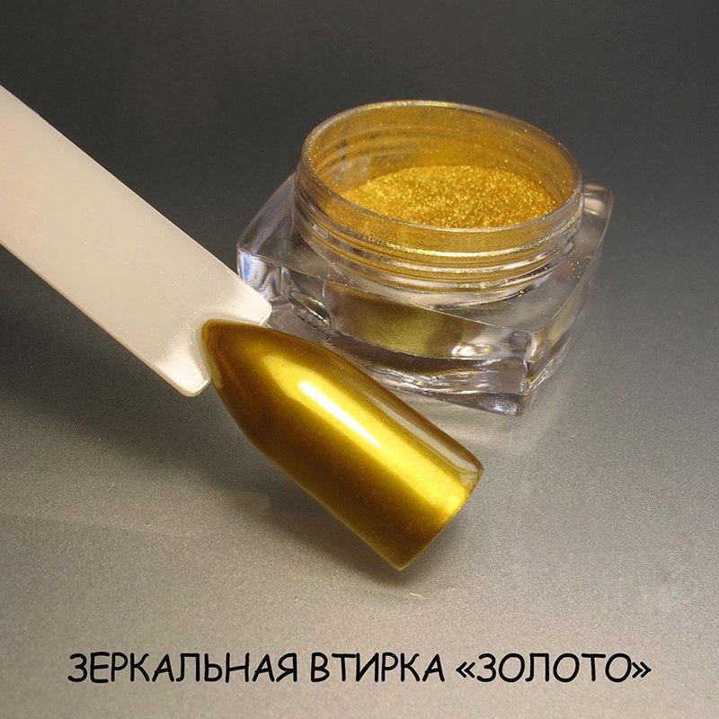 Втирка для дизайна ногтей золото