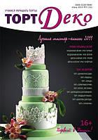 Журнал Торт Деко - Июнь 2014 №3 (16)