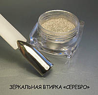 Втирка для дизайна ногтей серебро